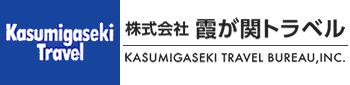 * 株式会社霞が関トラベル - KASUMIGASEKI TRAVEL BUREAU, INC.